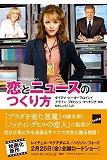 本 恋とニュースのつくり方 イソラ文庫 早川書房