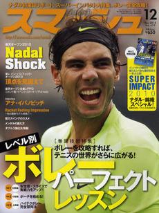 雑誌 スマッシュ 2010年12月号