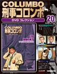 刑事コロンボ DVDコレクション (デアゴスティーニ)