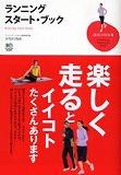 ランニング スタート・ブック  金哲彦/監修