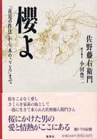 「桜よ」 集英社