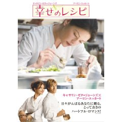 幸せのレシピ DVD