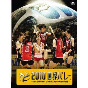 世界バレー DVD