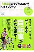 自転車でカラダとココロのシェイプアップ 絹代(著)