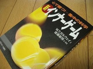新インナーゲーム W.T.ガルウェイ/著 後藤新弥/訳・構成