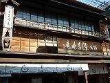源 吉兆庵 鎌倉本店