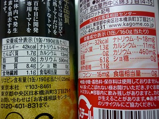 トマトジュース 成分 比較