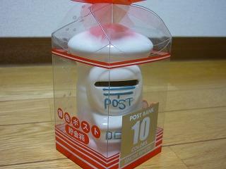 10色ポスト貯金箱 スノーホワイト
