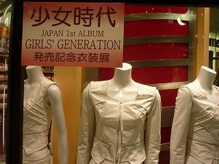 タワレコ 少女時代衣装展