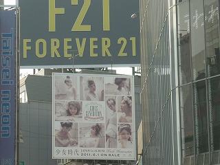 渋谷駅前の少女時代の看板 F21 ②
