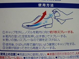 靴クール 使用方法