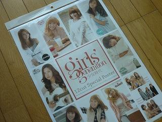 少女時代スペシャルポスター