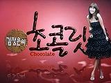 SBS「チョコレート」キム・ジョンウン