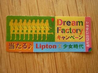 Lipton レアIDシール 赤い風船