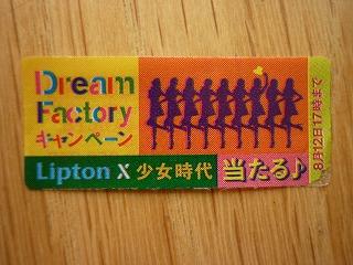 Lipton レアIDシール 黄色いハット持ち上げ