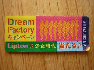 Lipton レアIDシール 手振り