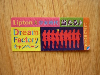 Lipton レアIDシール 黄色いハットかぶり
