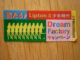 Lipton レアIDシール ヒール落とし B