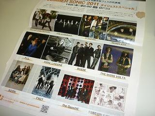 wowow 番組表 SUMMER SONIC 2011 放送告知ページ