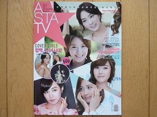 ASTA TV 10月号 少女時代特集
