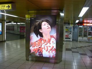 新宿 大ワールドカップ展 決めろ!サオリン。