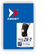 ザムスト ヒザサポーター ハードサポート ZK-7