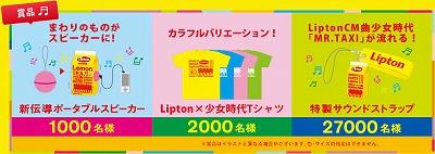 リプトン × 少女時代 Dream Factory キャンペーン 賞品
