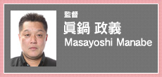 バレーボール 全日本女子 監督 真鍋政義 ワールドグランプリ 2011